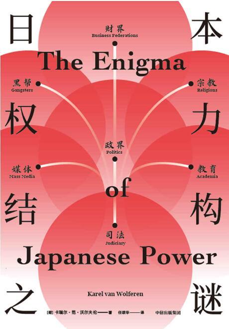 《日本权力结构之谜》卡瑞尔·范·沃尔夫伦epub+mobi+azw3