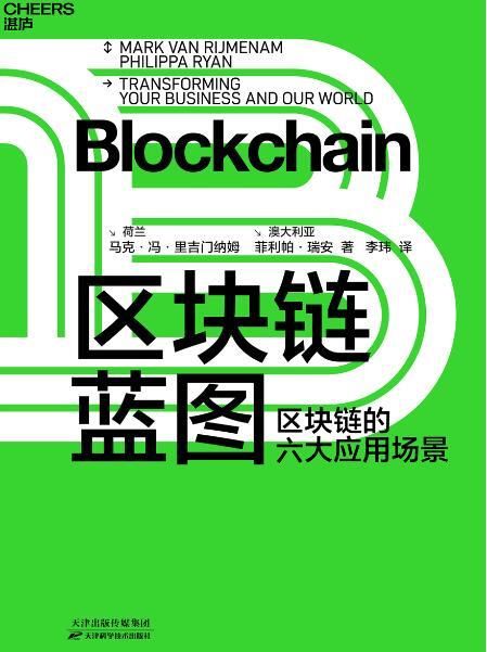 《区块链蓝图》马克·冯·里吉门纳姆;菲利帕·瑞安 epub+mobi+azw3