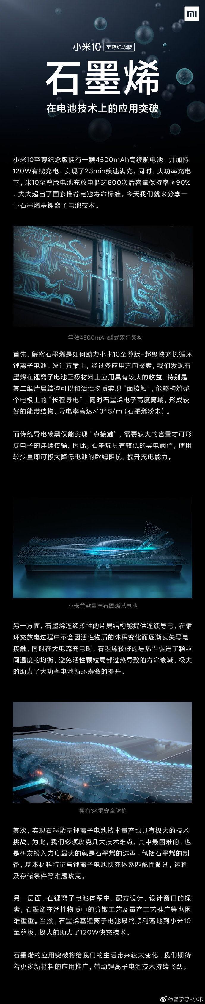 小米曾学忠带你了解:石墨烯在电池技术上的应用-玩懂手机网 - 玩懂手机第一手的手机资讯网(www.wdshouji.com)