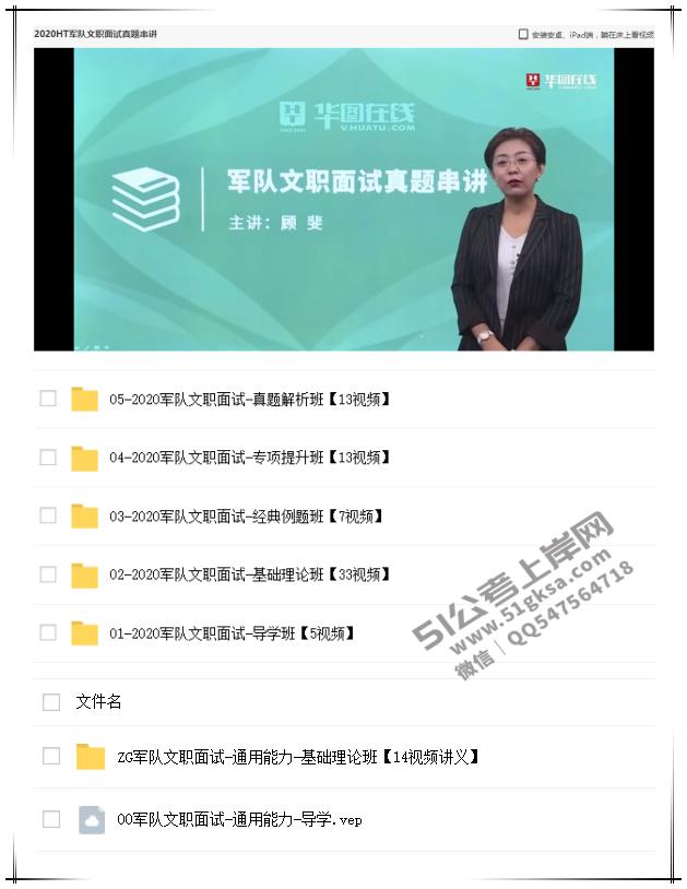ZG+HT2020年军队文职结构化面试(通用)-51公考上岸网