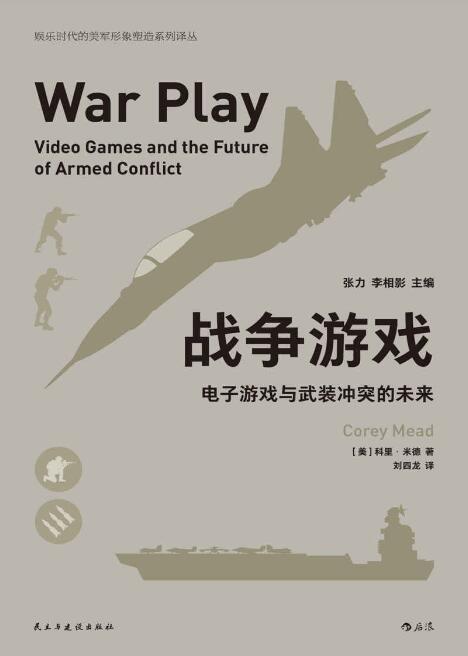 《战争游戏:电子游戏与武装冲突的未来》科里•米德epub+mobi+azw3