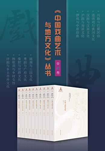 《中国戏曲艺术与地方文化丛书(全10卷)》杜建华/王屹飞epub+mobi+azw3