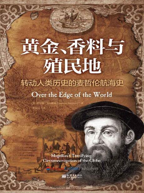 《黄金、香料与殖民地 : 转动人类历史的麦哲伦航海史》[美] 劳伦斯·贝尔格林epub+mobi+azw3