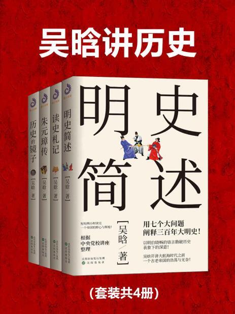 《吴晗讲历史(套装共4册)》吴晗 epub+mobi+azw3