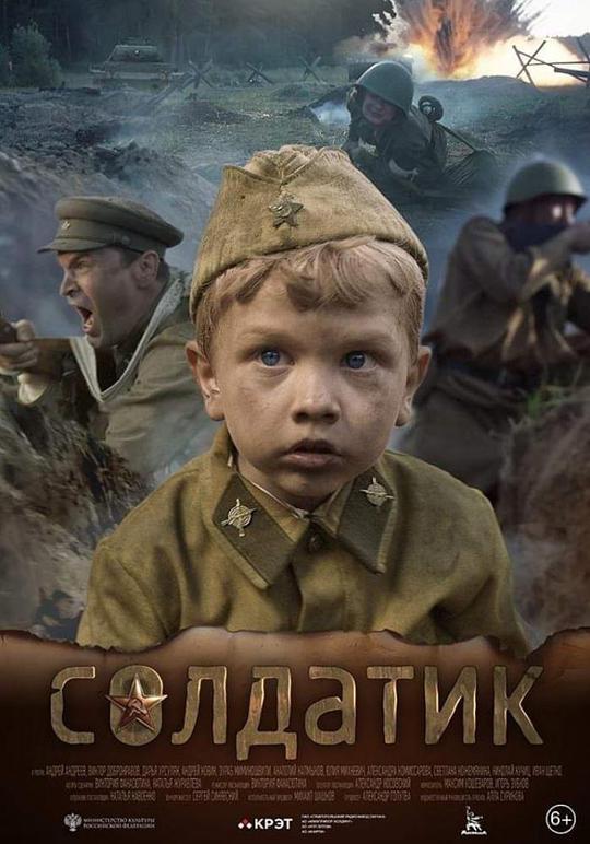 士兵 Солдатика