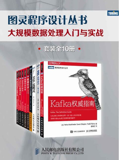 《图灵程序设计丛书:大规模数据处理入门与实战(套装全10册)》Bill Karwin, Ben Forta epub+mobi+azw3