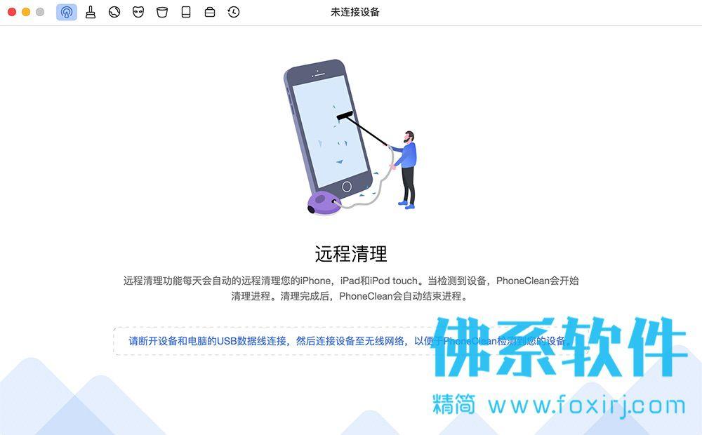专为iPhone/iPad设计的垃圾清理软件iMobie PhoneClean Pro 中文直装版