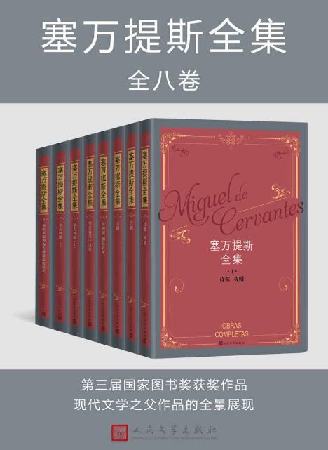《塞万提斯全集·逝世四百周年纪念版:全8卷》epub+mobi+azw3