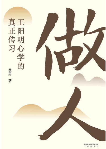 《做人:王阳明心学的真正传习》费勇 epub+mobi+azw3