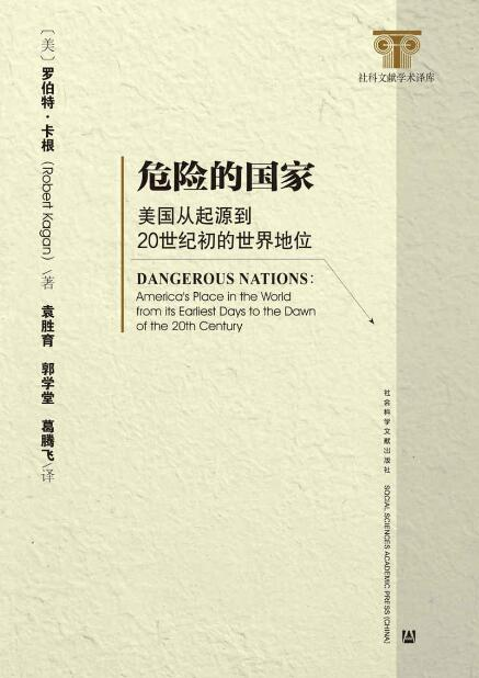 《危险的国家:美国从起源到20世纪初的世界地位(全2册)》[美]罗伯特·卡根epub+mobi+azw3