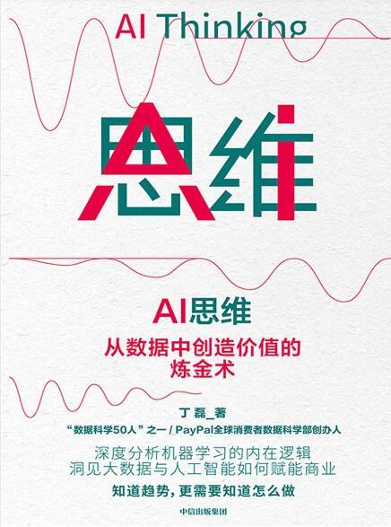 《AI思维:从数据中创造价值的炼金术》丁磊epub+mobi+azw3
