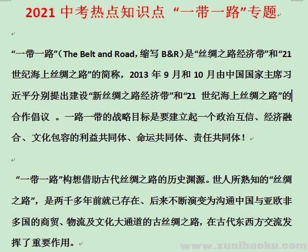 """2021中考热点知识点 """"一带一路""""专题Word文档下载"""