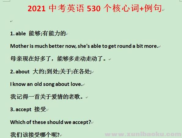 2021中考英语530个核心词+例句Word文档下载