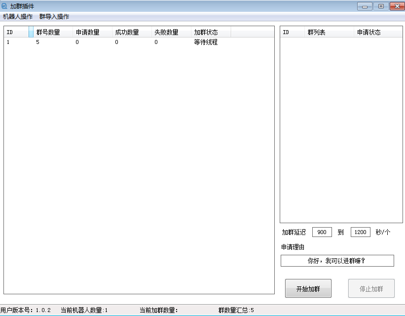 QQ加群软件