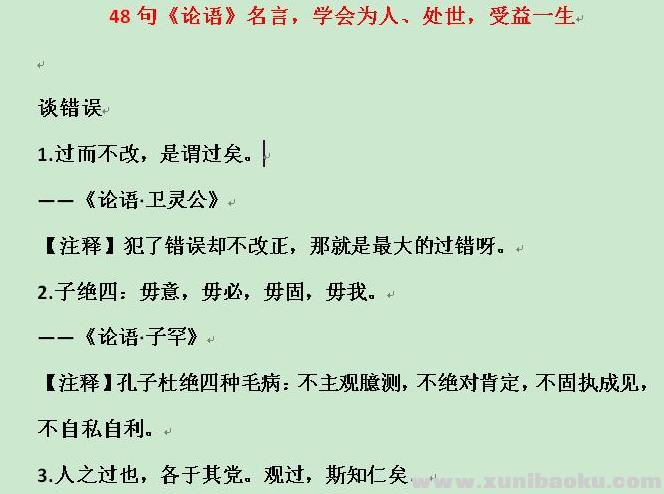 48句《论语》名言,学会为人、处世,受益一生Word文档下载