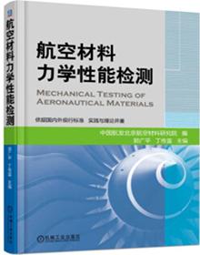 航空材料力学性能检测 PDF电子版