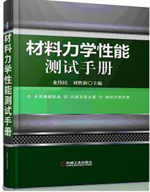 材料力学性能测试手册 PDF电子版
