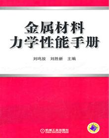 金属材料力学性能手册 PDF电子版