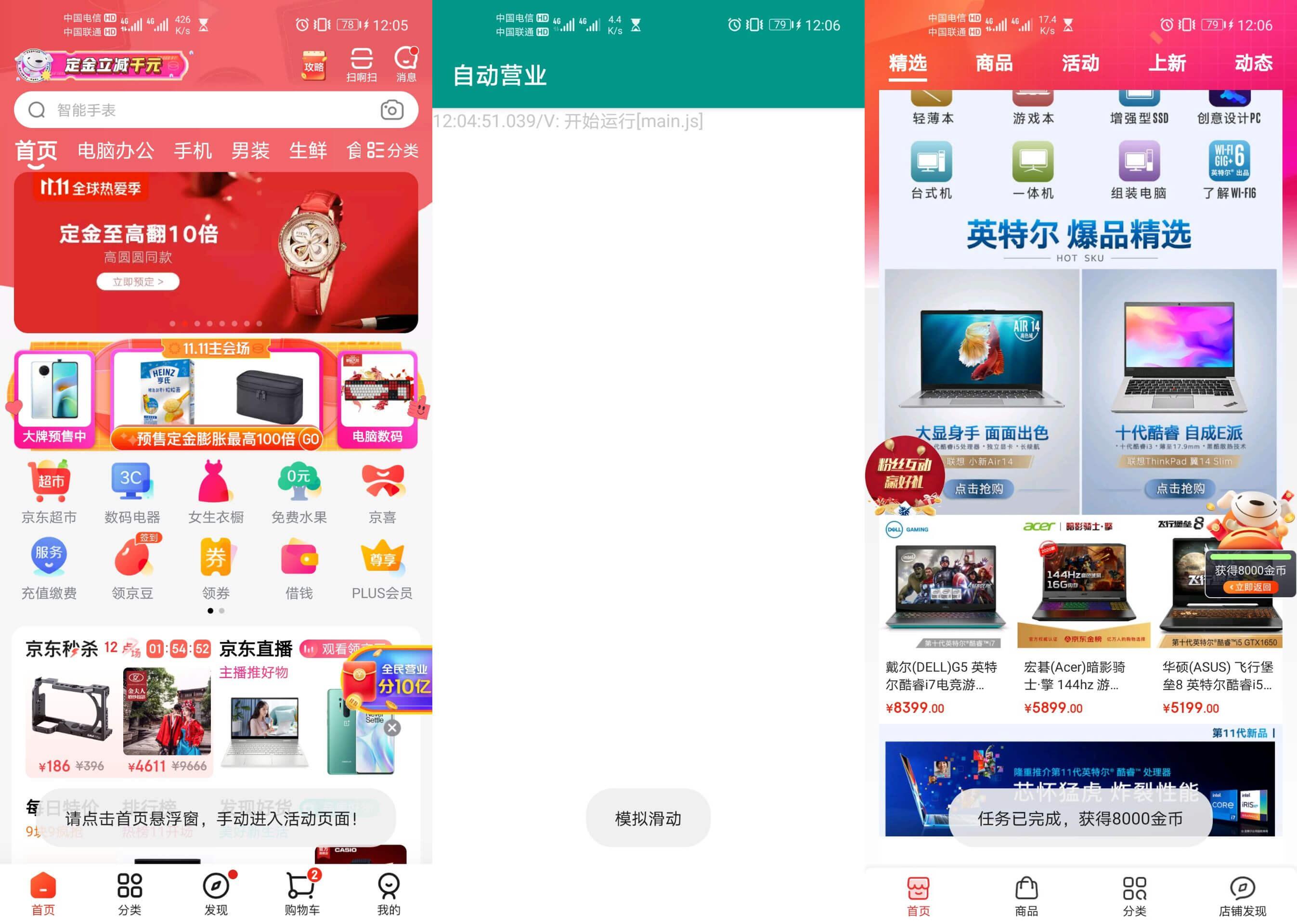 京东自动营业助手 自动浏览店铺获取奖励