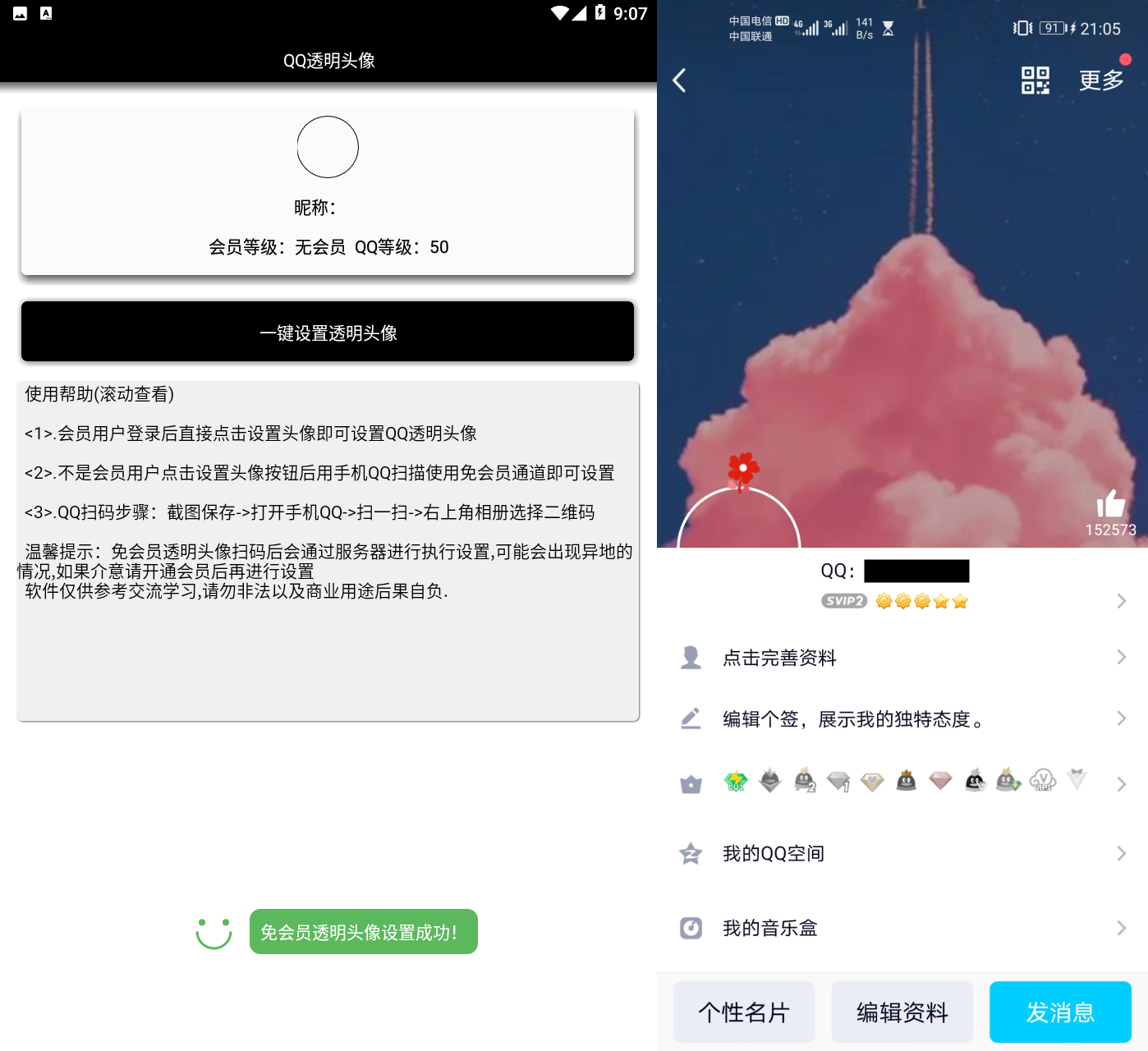 QQ空白资料最新可用版 一键清空资料