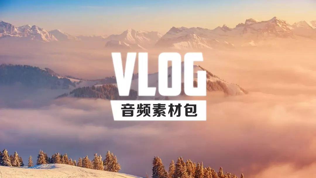 视频自媒体Vlog BGM音频素材包合集