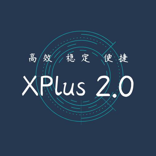 [1.16.5-1.7.10]XPlus 2.0 原版整合/PVP整合包