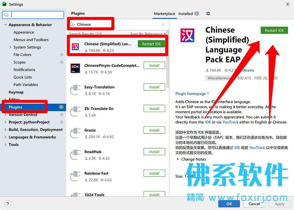 JetBrains全系列软件官方中文简体补丁
