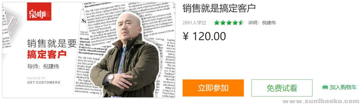 中国式大客户销售�C销售就是搞定客户