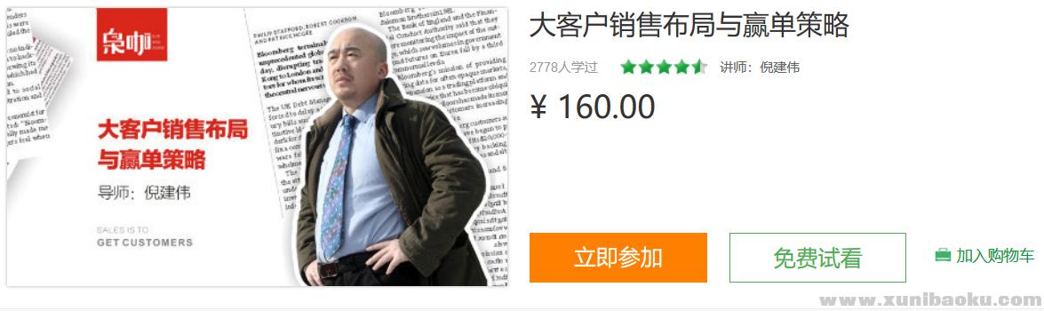 中国式大客户销售�C大客户销售布局与赢单策略