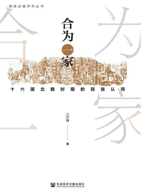 《合为一家:十六国北魏时期的民族认同》吳洪琳epub+mobi+azw3