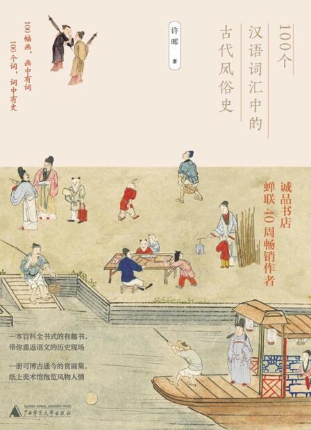 《100个汉语词汇中的古代风俗史》许晖epub+mobi+azw3