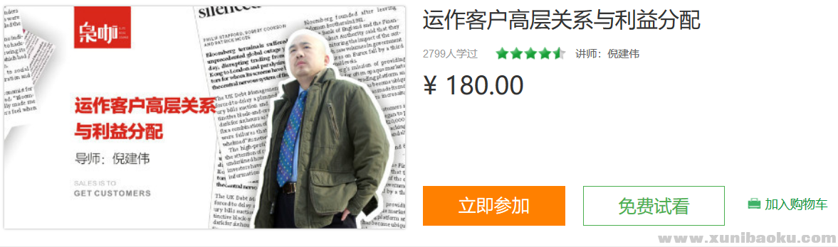 中国式大客户销售�C运作客户高层关系与利益分配