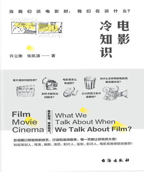 《电影冷知识:当我们谈电影时,我们在谈什么?》许立衡 / 张凯淯epub+mobi+azw3