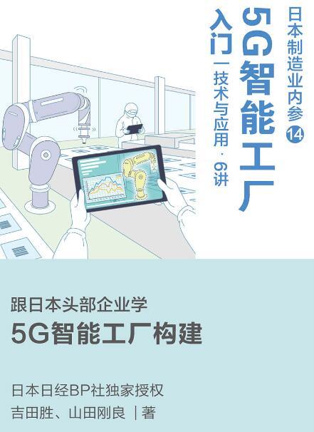 《日本制造业内参【014】:5G智能工厂入门 技术与应用·6讲》epub+mobi+azw3