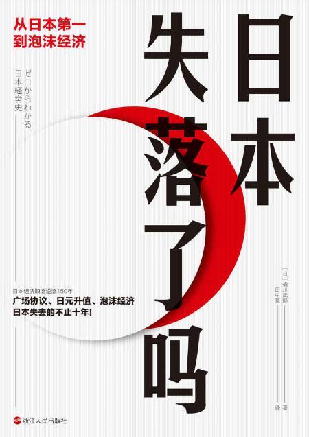 《日本失落了吗:从日本第一到泡沫经济》橘川武郎 epub+mobi+azw3