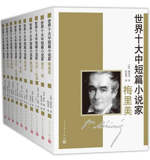 《世界十大中短篇小说家:全10册》 epub+mobi+azw3