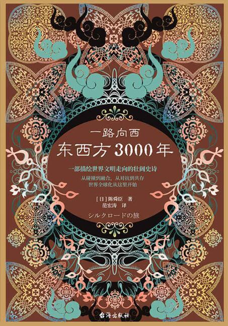 《一路向西:东西方3000年》[日]陈舜臣epub+mobi+azw3