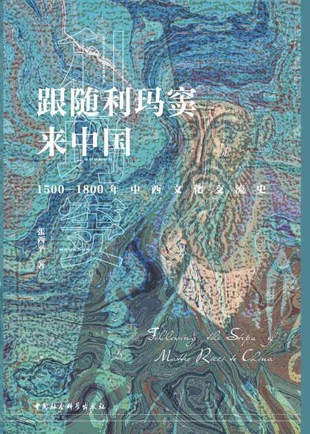 《跟随利玛窦来中国 : 1500—1800年中西文化交流史》张西平epub+mobi+azw3