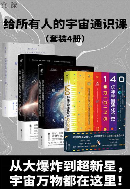 《星光岁月:给所有人的宇宙通识课(套装4册)》尼尔·德格拉斯·泰森epub+mobi+azw3