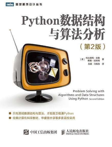 《Python数据结构与算法分析(第2版)》布拉德利·米勒 epub+mobi+azw3