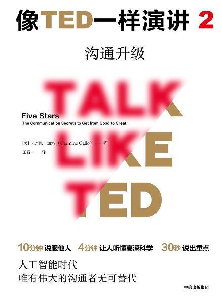 《像TED一样演讲2:沟通升级》卡迈恩·加洛 epub+mobi+azw3