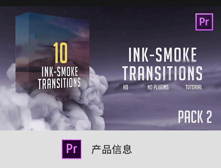 10款中国风PR转场模板水墨晕染烟雾premiere预设转场剪辑视频素材