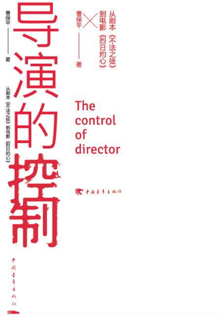导演的控制:从剧本《不法之徒》到电影《烈日灼心》曹保平epub+mobi+azw3