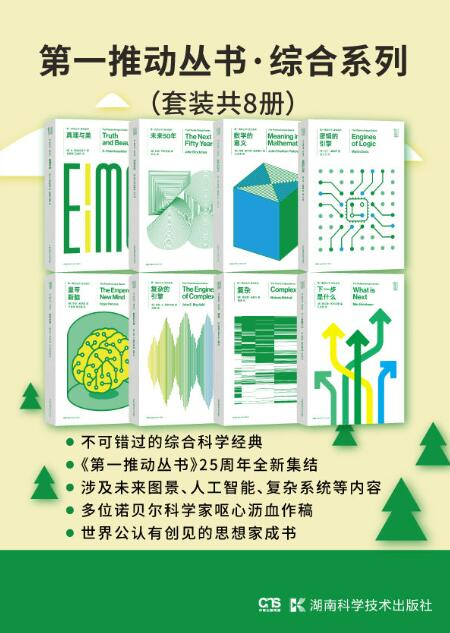 《第一推动丛书·综合系列(升级版套装共8册)》epub+mobi+azw3