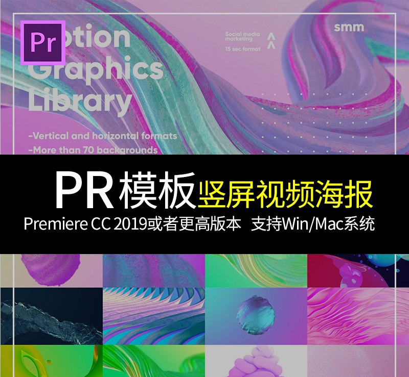 漂亮时尚抽象背景文字标题竖屏视频海报包装动画PR模版