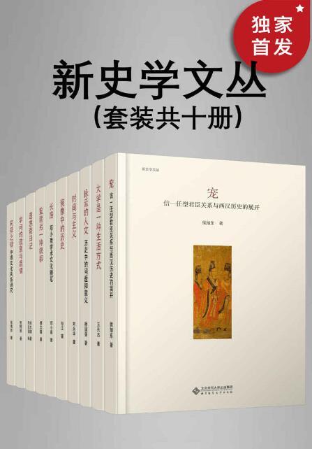 《新史学文丛(套装共十册)》杨国强/王东杰epub+mobi+azw3
