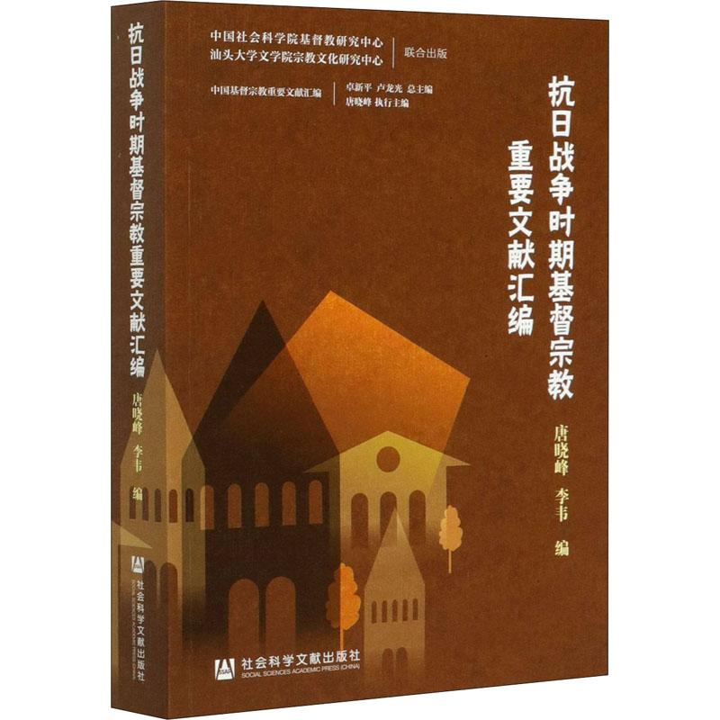 《抗日战争时期基督宗教重要文献汇编》(2020)