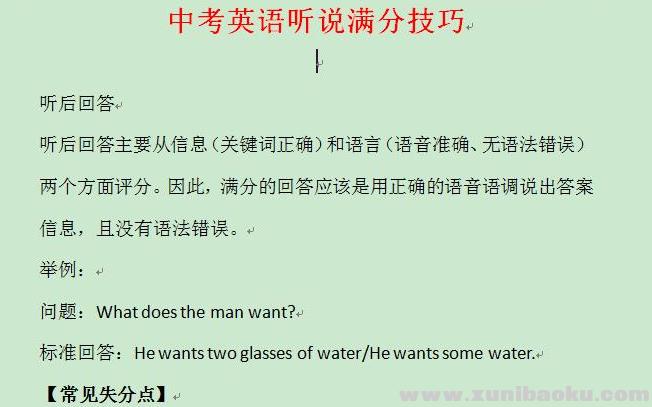 中考英语听说满分技巧Word文档下载