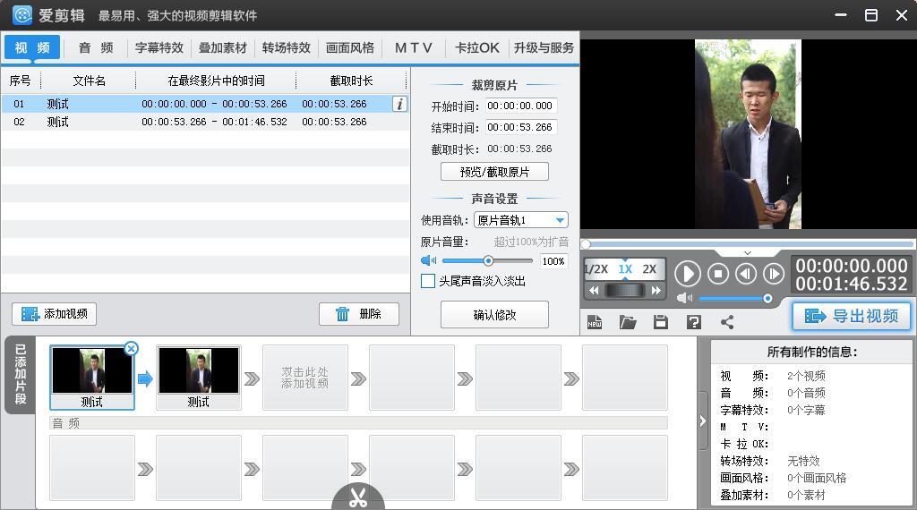 爱剪辑v3.0.0去片头片尾版