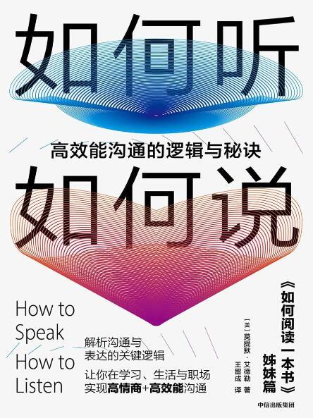 《如何听如何说:高效能沟通的逻辑与秘诀》[美] 莫提默·J·艾德勒epub+mobi+azw3